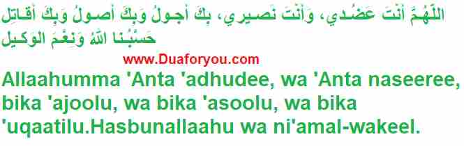 Dua to destroy enemy forever