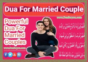 Dua for married couple