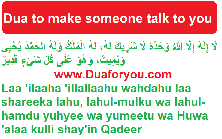 Dua to make someone talk to you in english