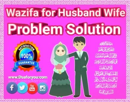 Wazifa for husband wife