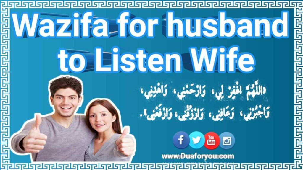 Dua for husband to listen to wife